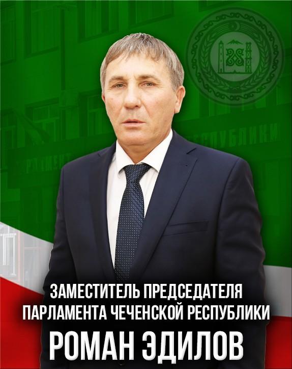Эдилов Роман Лечиевич