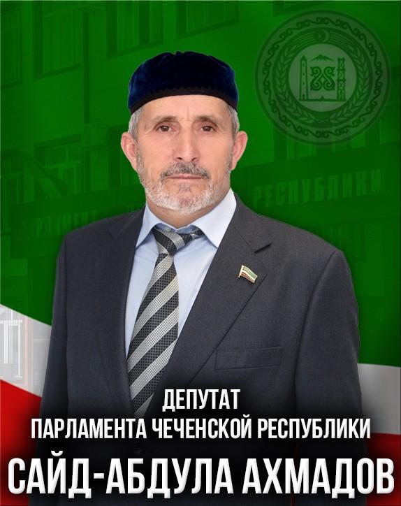 Ахмадов Сайд-Абдула Магомедович