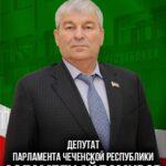 Айдамиров Асламбек Мусаевич