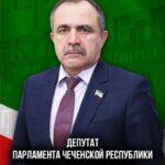 Асуев Саламу Алаудинович