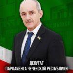 Бисаев Иса Усманович