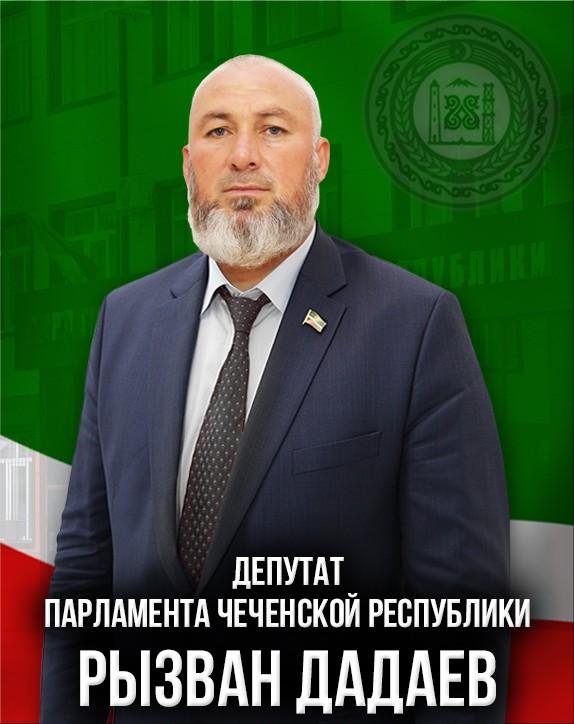 Дадаев Рызван Алханович