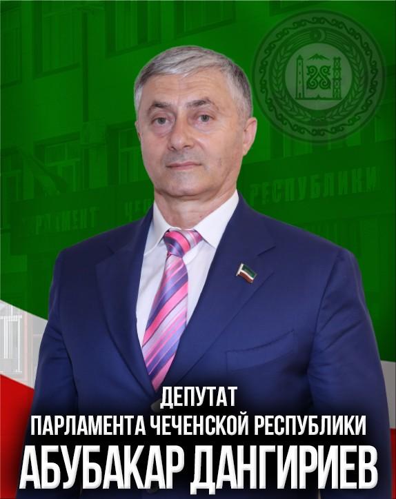 Дангириев Абубакар Адамович