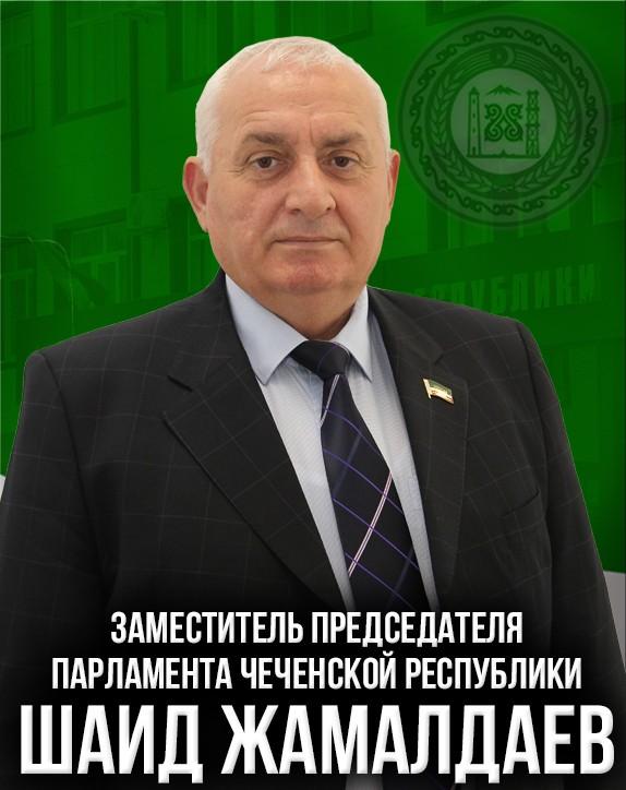 Жамалдаев Шаид Вахаевич