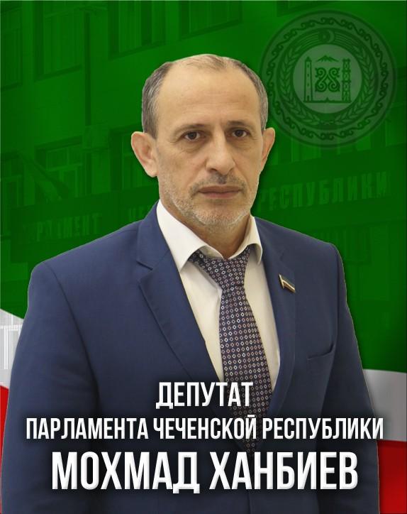 Ханбиев Магомед Ильманович