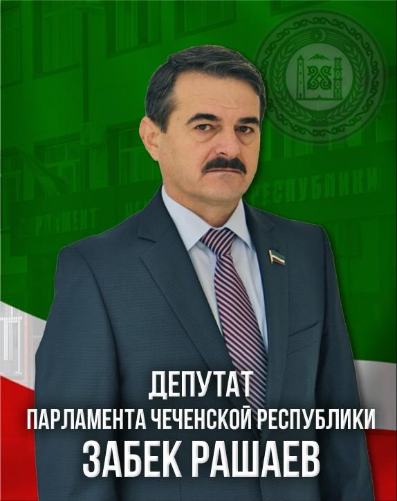 Рашаев Забек Зубайраевич