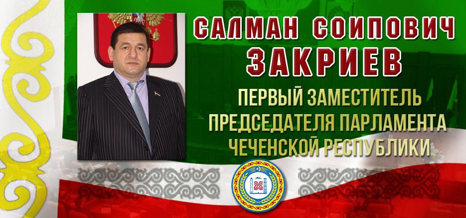 1-й заместитель Председателя