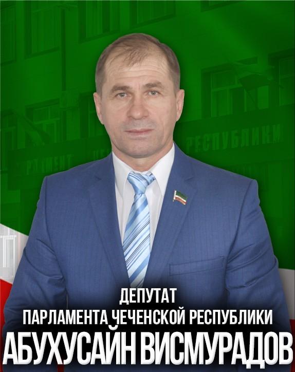 Висмурадов Абухусайн Джандарович