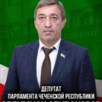 Абубакаров Зелимхан Геланиевич