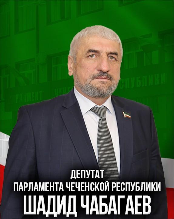 Чабагаев Шадид Шахидович