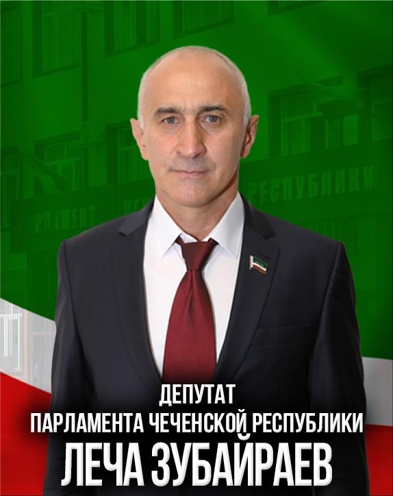 Зубайраев Леча Харонович