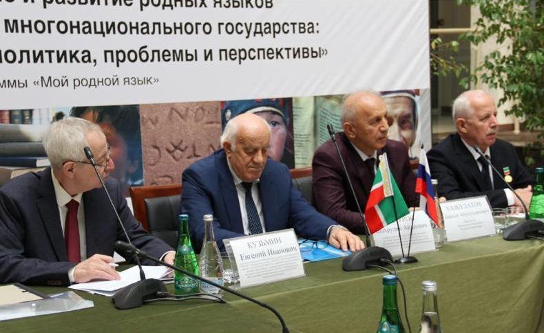 Б. Хазбулатов принял участие научно-практической конференции